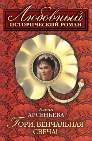 Елена Арсеньева. Гори, венчальная свеча