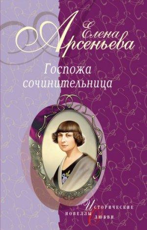 Елена Арсеньева. Костер неистовой любви (Марина Цветаева)