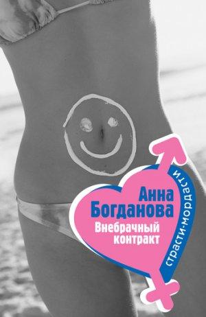 Анна Богданова. Внебрачный контракт
