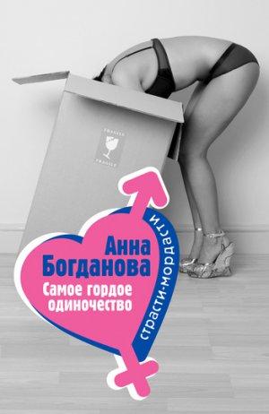 Анна Богданова. Самое гордое одиночество