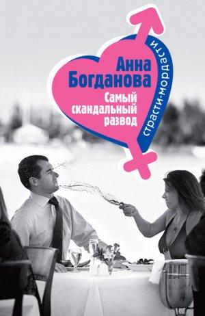 Анна Богданова. Самый скандальный развод