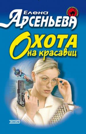 Елена Арсеньева. Охота на красавиц