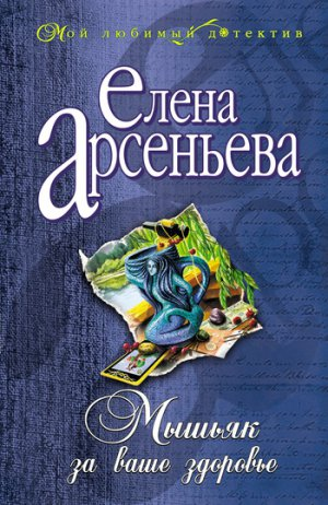 Елена Арсеньева. Мышьяк за ваше здоровье