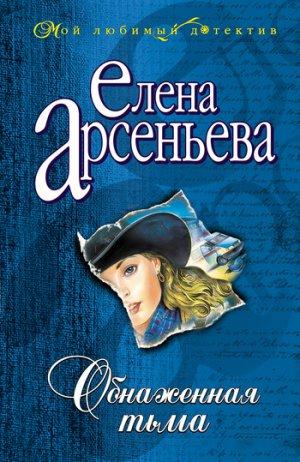Елена Арсеньева. Обнаженная тьма