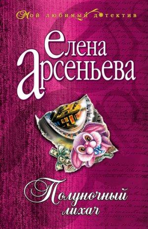 Елена Арсеньева. Полуночный лихач