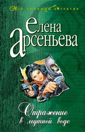 Елена Арсеньева. Отражение в мутной воде