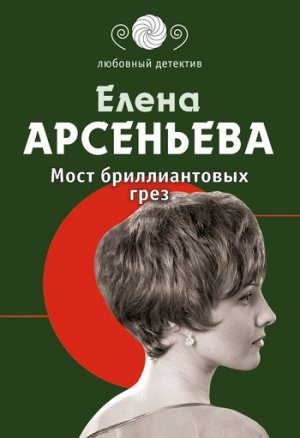Елена Арсеньева. Мост бриллиантовых грез
