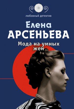 Елена Арсеньева. Мода на умных жен