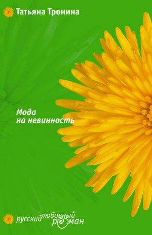 Татьяна Тронина. Мода на невинность