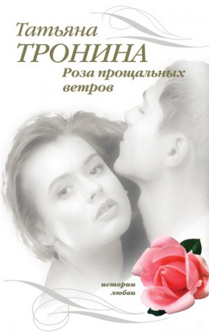 Татьяна Тронина. Роза прощальных ветров