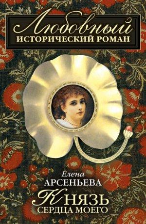 Елена Арсеньева. Князь сердца моего