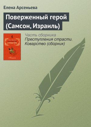 Елена Арсеньева. Поверженный герой (Самсон, Израиль)