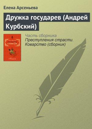Елена Арсеньева. Дружка государев (Андрей Курбский)