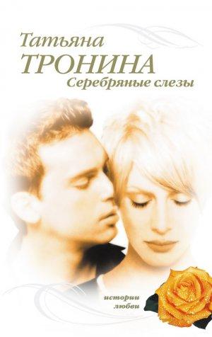 Татьяна Тронина. Серебряные слезы