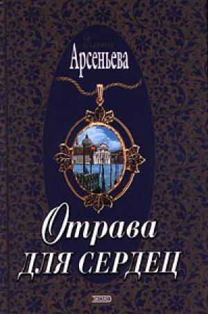 Елена Арсеньева. Отрава для сердец