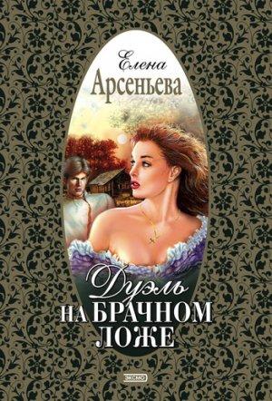 Елена Арсеньева. Дуэль на брачном ложе