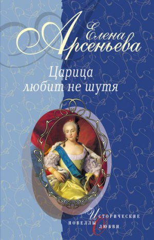 Елена Арсеньева. Вещие сны (Императрица Екатерина I)