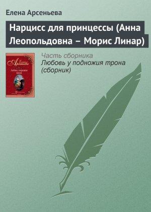 Елена Арсеньева. Нарцисс для принцессы (Анна Леопольдовна – Морис Линар)