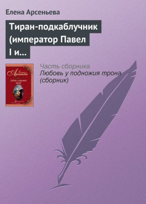 Елена Арсеньева. Тиран-подкаблучник (император Павел I и его фаворитки)
