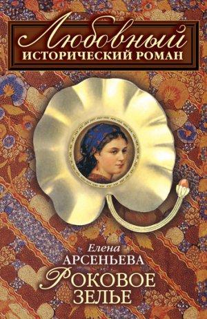 Елена Арсеньева. Роковое зелье