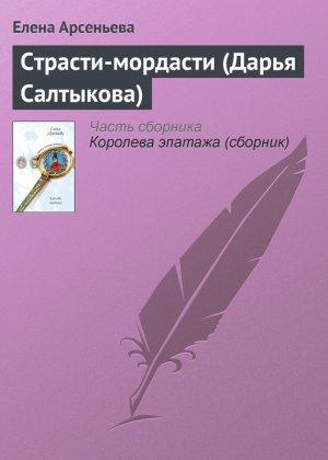 Елена Арсеньева. Страсти-мордасти (Дарья Салтыкова)
