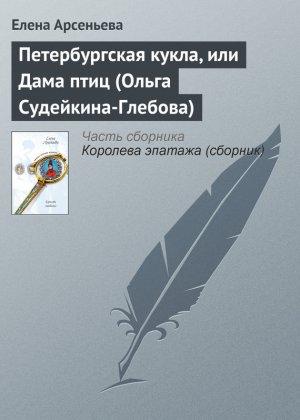 Елена Арсеньева. Петербургская кукла, или Дама птиц (Ольга Судейкина-Глебова)
