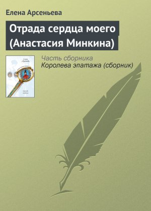 Елена Арсеньева. Отрада сердца моего (Анастасия Минкина)