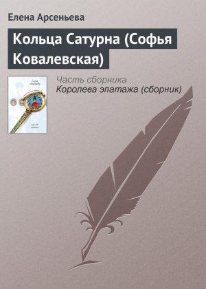 Елена Арсеньева. Кольца Сатурна (Софья Ковалевская)