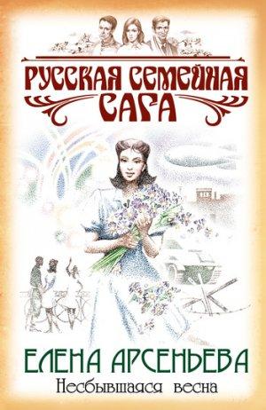 Елена Арсеньева. Несбывшаяся весна
