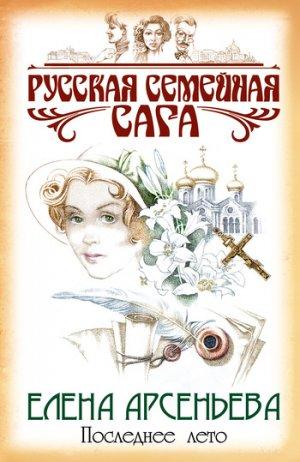 Елена Арсеньева. Последнее лето