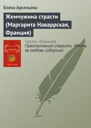 Елена Арсеньева. Жемчужина страсти (Маргарита Наваррская, Франция)