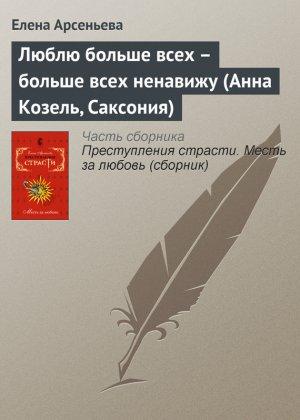 Елена Арсеньева. Люблю больше всех – больше всех ненавижу (Анна Козель, Саксония)