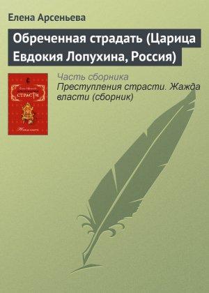 Елена Арсеньева. Обреченная страдать (Царица Евдокия Лопухина, Россия)