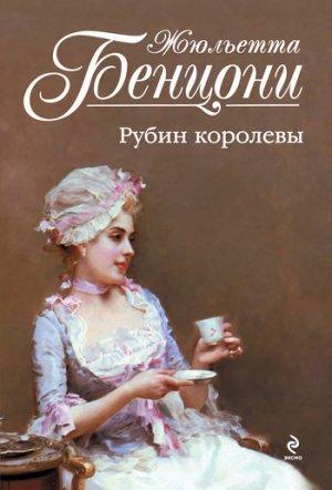 Жюльетта Бенцони. Рубин королевы