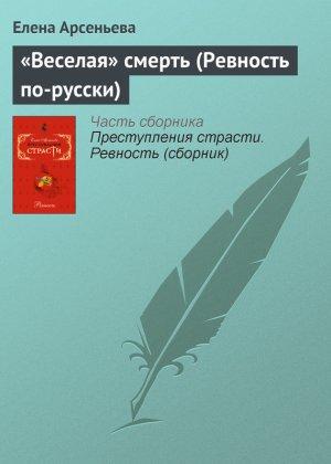 Елена Арсеньева. «Веселая» смерть (Ревность по-русски)