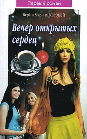 Вера и Марина Воробей. Вечер открытых сердец