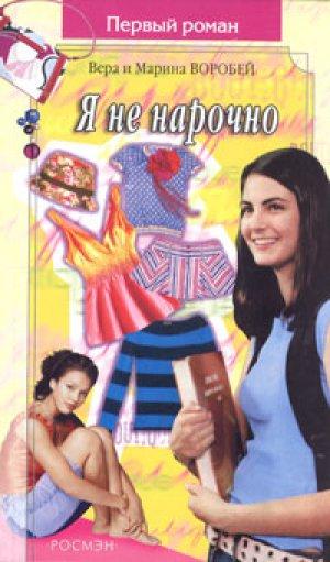 Вера и Марина Воробей. Я не нарочно
