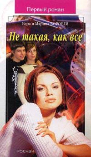Вера и Марина Воробей. Не такая, как все