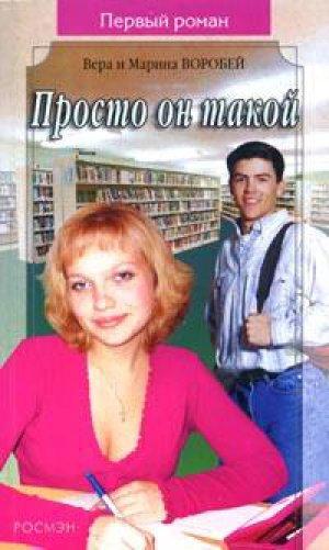 Вера и Марина Воробей. Просто он такой