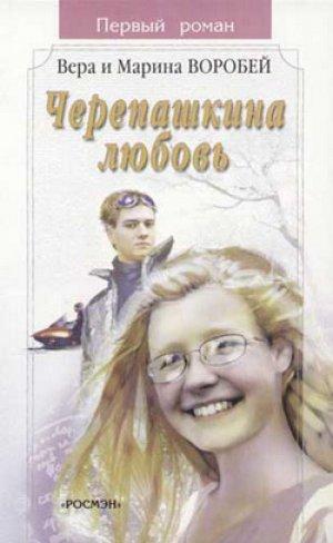 Вера и Марина Воробей. Черепашкина любовь