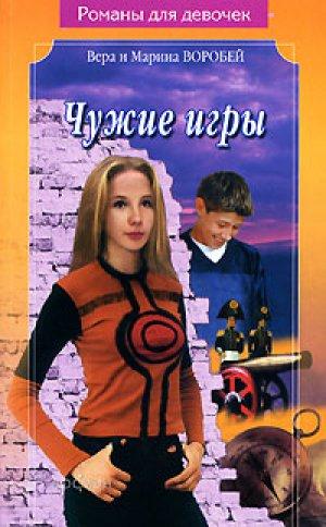 Вера и Марина Воробей. Чужие игры