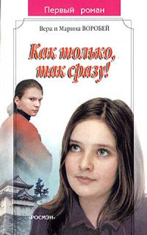 Вера и Марина Воробей. Как только, так сразу!