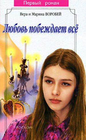 Вера и Марина Воробей. Любовь побеждает все