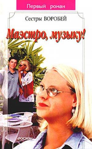 Вера и Марина Воробей. Маэстро, музыку!