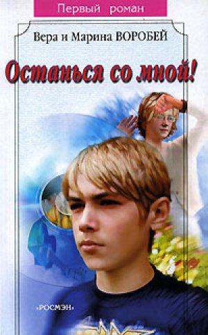 Вера и Марина Воробей. Останься со мной!