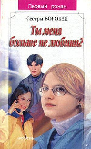 Вера и Марина Воробей. Ты меня больше не любишь?