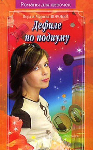 Вера и Марина Воробей. Дефиле по подиуму