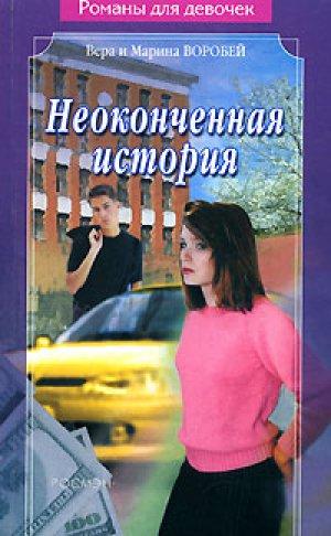 Вера и Марина Воробей. Неоконченная история
