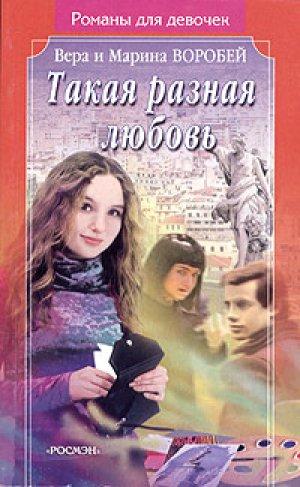 Вера и Марина Воробей. Такая разная любовь