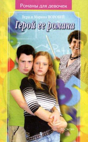 Вера и Марина Воробей. Герой ее романа